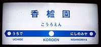 061228_香櫨園駅