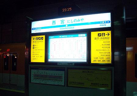 061228_西宮駅