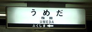 061228_梅田駅