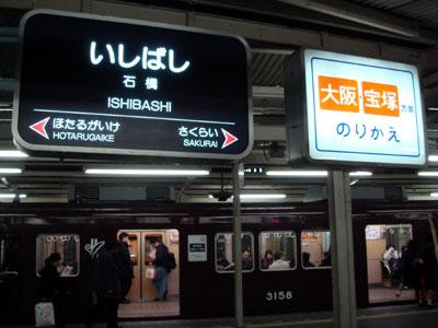 061228_石橋駅