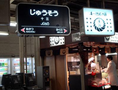 061228_十三駅