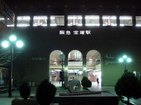 061228_8_takarazuka.jpg