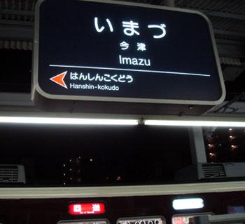 061228_今津駅