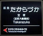 061228_宝塚駅