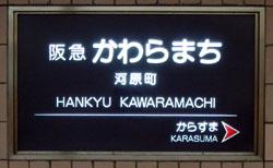 061228_阪急河原町駅