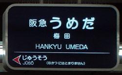 061228_阪急梅田駅