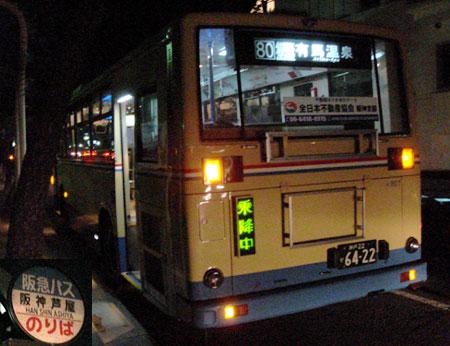 061229_阪急バス・阪神芦屋