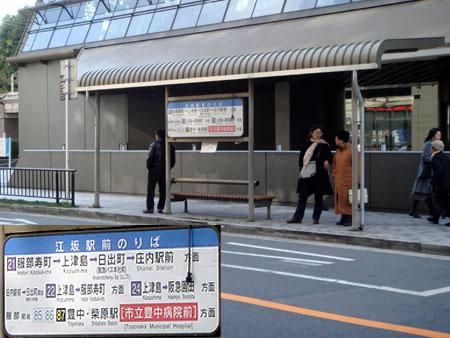 061229_江坂駅前停留所
