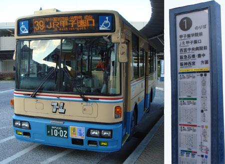 061229_阪急バス・JR甲子園口ゆき