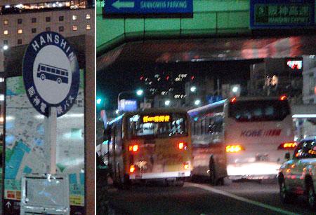 061229_阪神電鉄バス・三宮駅前