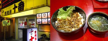 061229_焼肉丼十番・カルビ丼