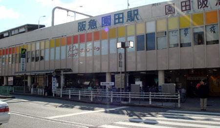 061229_阪急園田駅