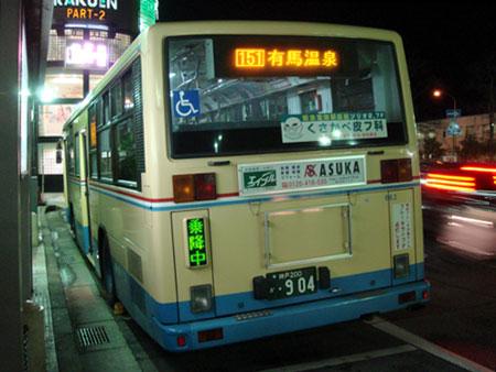 061229_阪急バス・有馬ゆき