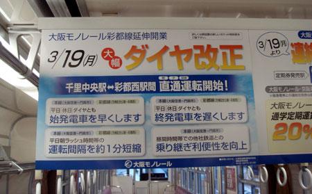 070319_ダイヤ改正