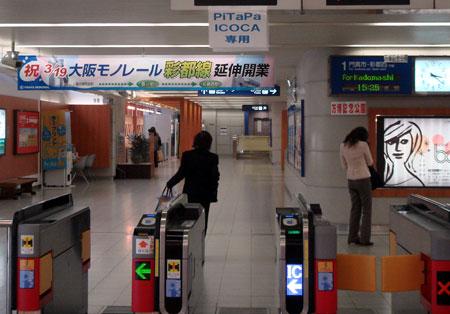 070319_千里中央駅