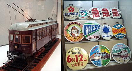 070827_阪急1型車両模型と懐かしのヘッドマーク