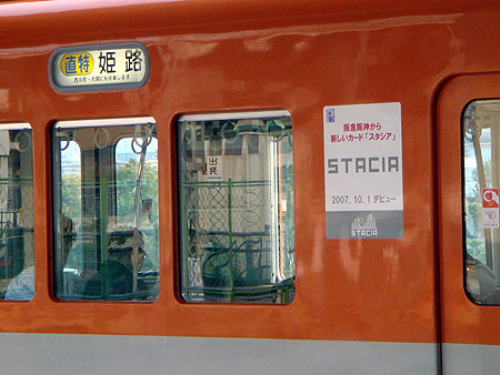 071023_阪神「STACIA」ステッカー