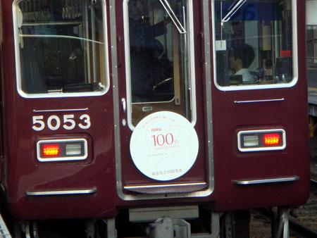 071024_阪急創立100周年・ヘッドマーク