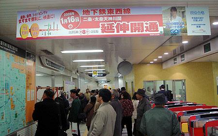 080116_太秦天神川駅