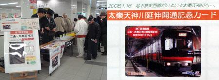 080116_太秦天神川延伸開通記念カード