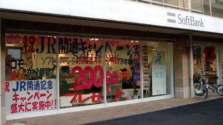 080315_JR俊徳道駅前