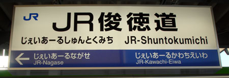 080315_JR俊徳道駅駅名票