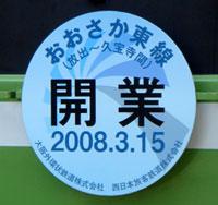 080315_おおさか東線開業ヘッドマーク