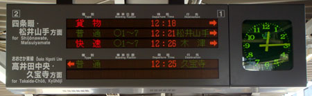 080315_放出駅行先表示板