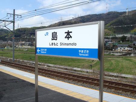 080315_JR島本駅