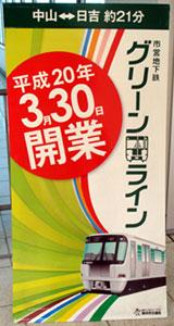 080405_グリーンライン3月30日開業