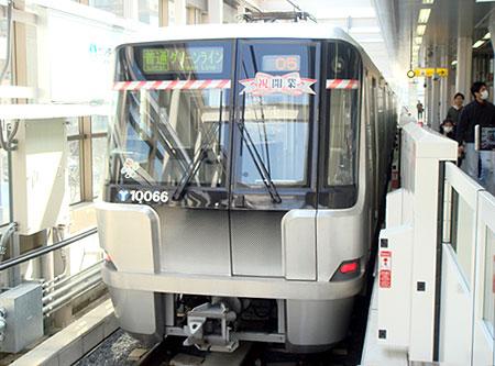 080405_開業装飾の10000形・センター北駅