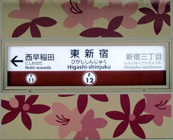 080724_東新宿駅・駅名標
