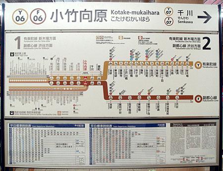 080724_小竹向原駅・駅名標