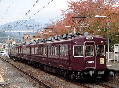 081118_阪急2300系・上桂駅