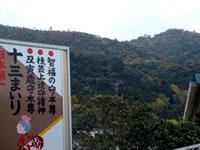 081118_嵐山駅ホームから