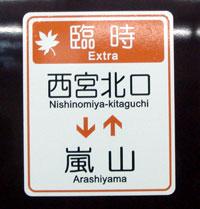 081118_臨時直通列車ステッカー