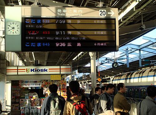 081125_新大阪駅