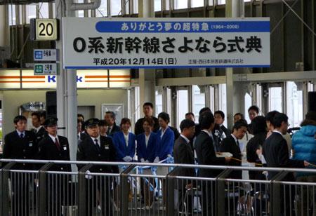 081214_0系新幹線さよなら式典看板