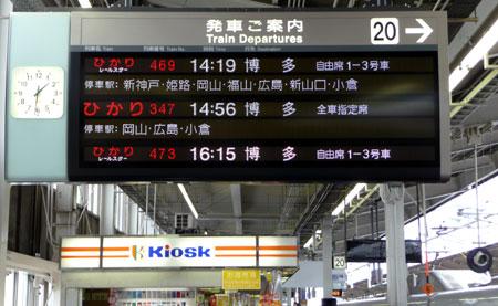 081214_行き先表示板・新大阪駅