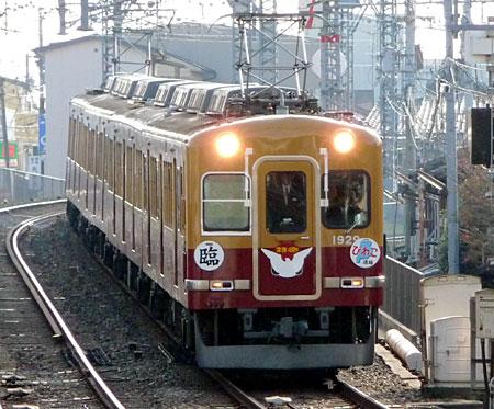 081220_1900系・さよなら列車
