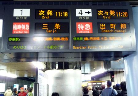081220_淀屋橋駅・行先表示板