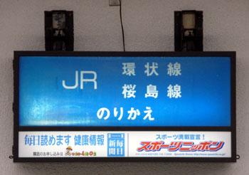 090311_西九条駅・乗り換え案内