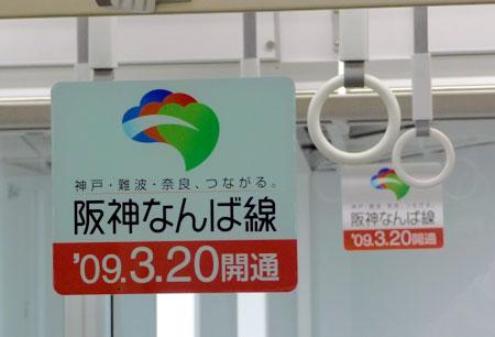 090311_阪神なんば線開業PR