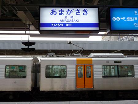 090311_尼崎駅・駅名標