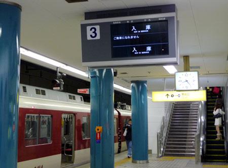 090312_近鉄難波駅・行先表示板