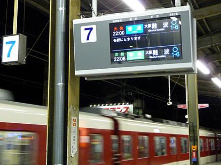 090312_布施駅・行先表示板