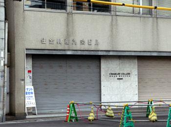 090320_住金興産九条ビル