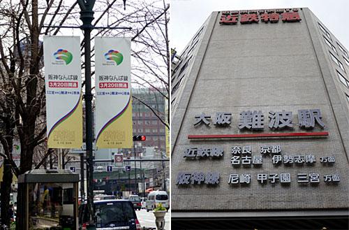 090320_大阪難波駅・御堂筋