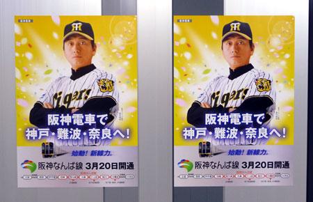 090320_阪神なんば線開通ポスター