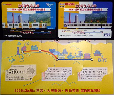 090322_記念カード・記念入場券